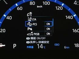 【プリクラッシュセーフティシステム】進路上の車両や歩行者を前方センサーで 検出し、衝突の可能性が高いとシステムが判断したときに、警報やブレーキ力制御により運転者の衝突回避操作を補助します!