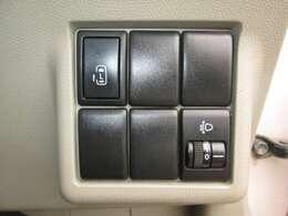 車内からの開閉もスイッチを押すだけ♪