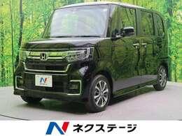 ホンダ N-BOX カスタム 660 L 届出済未使用車 ホンダセンシング 両側電動