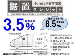 ホンダカーズ埼玉では通常のクレジットよりも月々の支払いが抑えられる据置クレジットをおススメしています。月々の支払いを抑えながらワンランク上の車へ…いろんな車を乗ってみたい方にもおススメです!