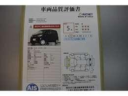 AIS社の車両検査済み!総合評価5点(評価点はAISによるS~Rの評価で令和2年6月現在のものです)☆お問合せ番号は40050409です♪