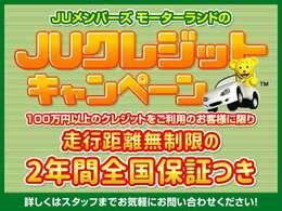 JUクレジットキャンペーン開催中!!!全国対応可能な2年間の走行距離無制限の保証付※100万円以上のクレジットご利用のお客様に限ります