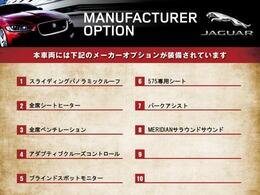 こちらの車両には表記のメーカーオプションが装備・装着されております。