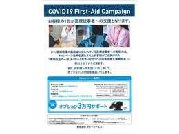 ファーストエイドキャンペーンも実施中です。医療従事者への寄付キャンペーンになります。8月30日までのご成約が対象となります。