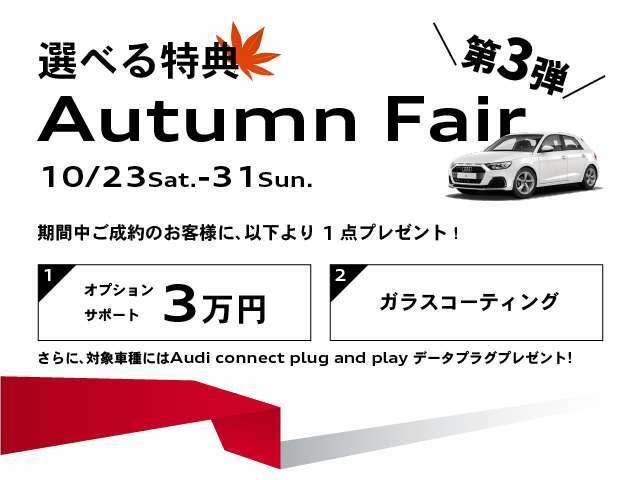 10/23-10/31までAutumn Fair実施中!!