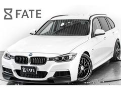 BMW 3シリーズツーリング の中古車 320i スポーツ 兵庫県宝塚市 157.7万円