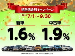 flexdream特別低金利キャンペーン!新車1.6%~・中古車1.9%~、最長120回ま