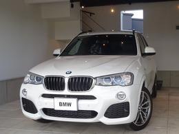 BMW X3 xドライブ20d Mスポーツ ディーゼルターボ 4WD ワンオーナー車 最終モデル