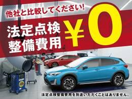 当店で取り扱う中古車(登録済未使用車を除く)は、法定点検整備を無料で実施いたします。ご契約時に別途法定点検整備費用を請求することはいたしませんのでご安心ください♪