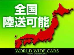 当店のお車は全国登録陸送可能でございます☆お気軽にお問合せください(^^)/