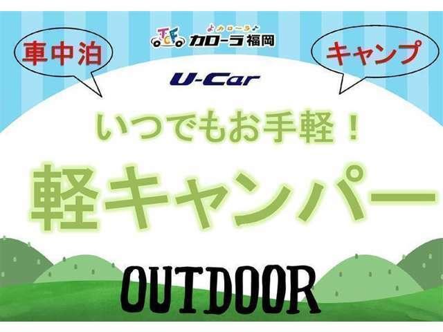 軽キャンピングカーキット「ちょいCam歩」を装着したエブリィバン! 届け出済み未使用車なので、これから永くお使いいただけます!