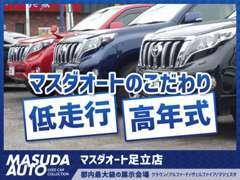 ◇低走行◇◆高年式◆ 品質にこだわった中からお買い得な車両を厳選に仕入れ展示販売! これがマスダオートの拘り!