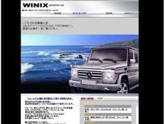 ホームページは「WINIX」で検索をお願い申し上げます。