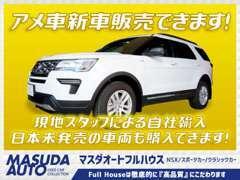 ◆新車販売大歓迎◆現地スタッフによる買い付け新車も自社輸入販売が可能!日本未発売の車両の販売も可能になります!