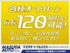 ◆オートローン120回払い可能◆提携ローン会社取扱  お客様のライフスタイルに合わせて車両を販売!お気軽にご相談下さい!