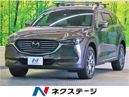 マツダ CX-8 2.2 XD Lパッケージ ディーゼルターボ マツダコネクト 360°ビューモニタ 禁煙車