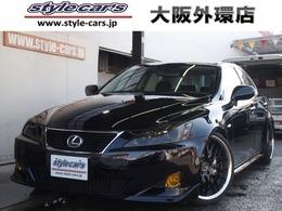 レクサス IS 250 バージョンL 黒革シート TEIN車高調19インチ ナビ DVD