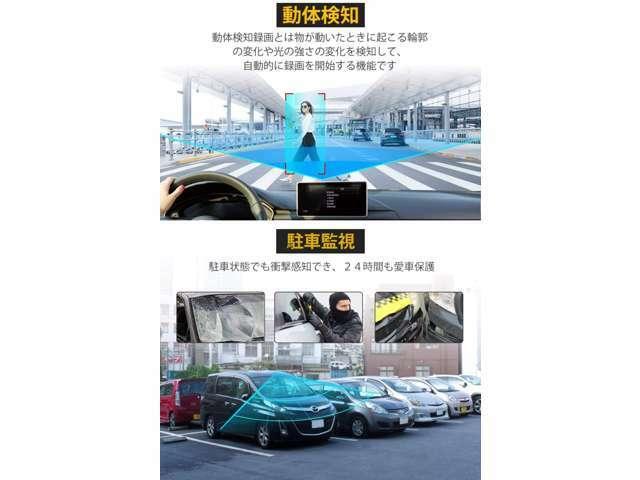 Bプラン画像:【多機能サポート】この車載レコーダーは駐車監視/動体検知/G-senser機能/ループ録画/自動電源オフなど、多彩な機能に対応しています。暗い場所でも画面の明るさを自動的に高め鮮明に表示してくれます。
