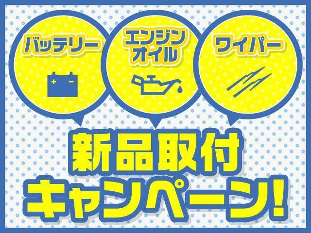 今ならバッテリー・エンジンオイル・ワイパー新品交換キャンペーン!