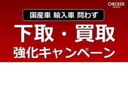 下取・買取強化キャンペーン開催中!