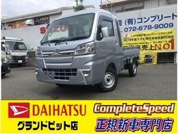 ダイハツ ハイゼットトラック 660 ジャンボ SAIIIt 3方開 新車 全国メーカー保証付