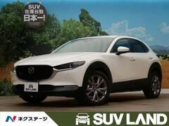 マツダ CX-30 の中古車 2.0 20S プロアクティブ ツーリングセレクション 4WD 北海道札幌市清田区 269.7万円