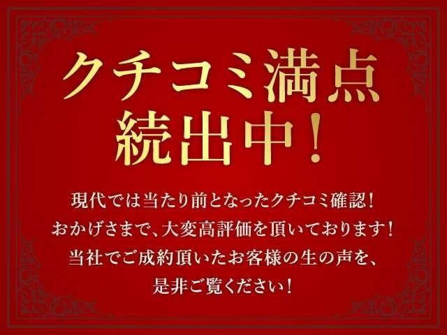 Aプラン画像:口コミはこちらで確認出来ます!https://www.carsensor.net/shop/hokkaido/319529001/review/