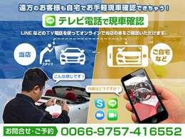 ご遠方からで当店にお越しいただけない場合でも携帯アプリを使用しリモートで現車のご覧頂く事ができます。ご要望ございましたらお気軽にご相談ください。