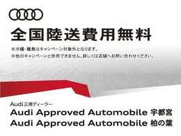 ★☆★Audi宇都宮専用ホームページも、ぜひご覧くださいませ。http://www.audi-utsunomiya.jp★☆★