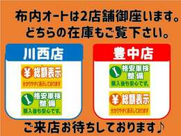 神戸・大阪ナンバー登録は総額乗り出しOKです♪