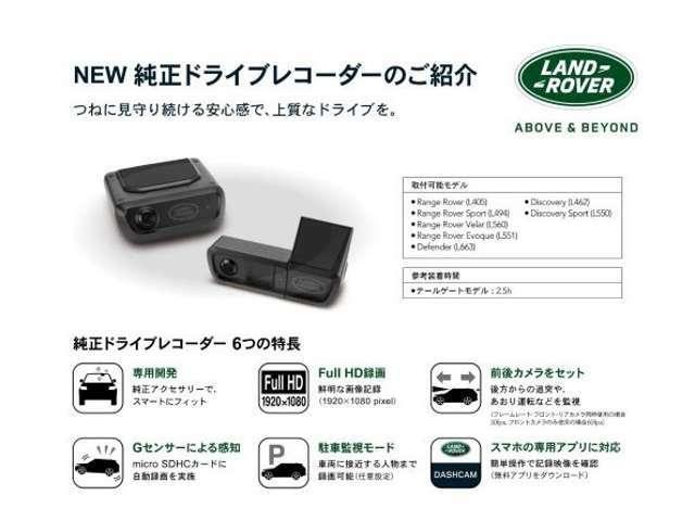Aプラン画像:人気オプションの純正ドライブレコーダーをお取付けいたします