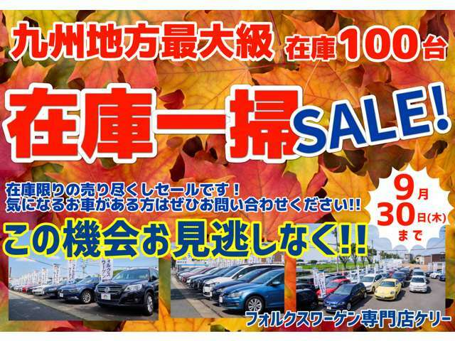 [在庫一掃セール!]在庫限りの売り尽くしセールです!気になるお車がある方はぜひこの機会にご検討ください!お問合せ、ご来店お待ちしております!!