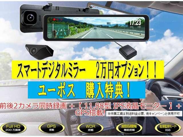 2万円オプション!大人気商品GET★スマートデジタルインナーミラー★前後ドライブレコーダー搭載+GPS搭載+11.88型液晶モニターと多彩な機能が付いた商品です。キャンペーンやお値引きの併用不可となります。