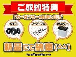 カーセンサーネットご成約特典!!タイヤ・ワイパーゴム・バッテリー新品交換にて納車させて頂きます!!