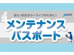 お客様のおクルマを常にベストコンディションに保つために、ネッツ富山ならではの高い技術力で、定期的なメンテナンスを行うサービスパックです!富山県内10店舗でサポート!お近くのネッツ店でお待ちしています!
