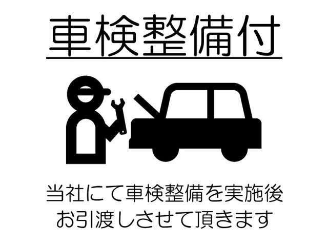 【車検整備付】乗用車24ヶ月、商用車等12ヶ月。車検整備費用は、本体価格に含まれております。車検を取得するための自動車重量税、登録にかかる手数料などを含めた総額は、お支払い総額をご覧くださいませ!