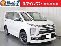 三菱 デリカD:5 アーバンギア 2.2 G パワーパッケージ ディーゼルターボ 4WD 新車/装備10点付 9型ナビ ドラレコ