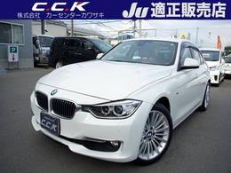 BMW 3シリーズ アクティブハイブリッド 3 ラグジュアリー 純正ナビ・フルセグ・DVD再生