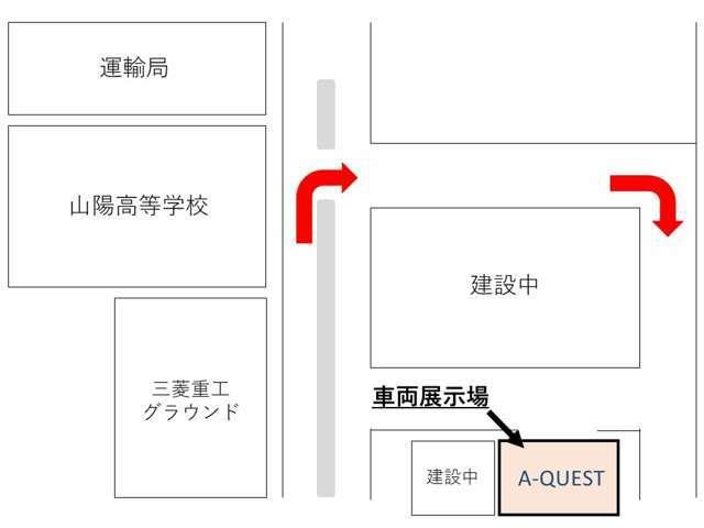 山陽高校前の交差点を右折していただき、そのまま道なりにお進みください。