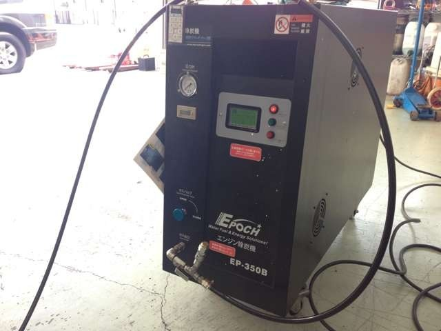Aプラン画像:これが当社自慢のエンジンのカーボンを除去する装置です!