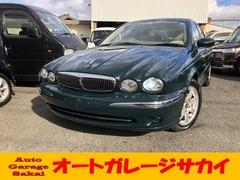 ジャガー Xタイプ の中古車 2.0 V6 SE 福岡県福岡市南区 79.0万円
