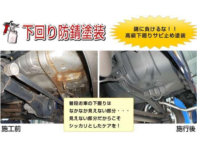 Aプラン画像:北海道は冬の融雪剤散布により他地域に比べサビやすい地域です!!納車時の状態を長く保つ為にも下回りの防錆処理を是非オススメいたします!!