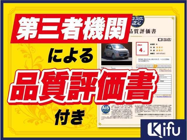 第三者による品質評価付き!お車の質や情報を開示しております。