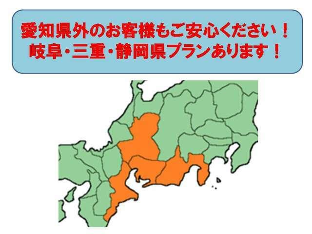 Bプラン画像:愛知県からの隣接する県(岐阜県・三重県・静岡県)にお住まいのお客様で店頭納車の場合のお支払総額プランです。もちろん3県以外もお問い合わせ下さい。