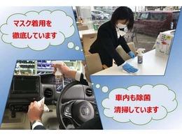 ご安心してお車をお選びいただけるよう、展示車は抗菌効果の高いヒノキチオール配合のウェットワイパーで、除菌・抗菌処理を全数実施してあります。スタッフはマスク着用、店内も除菌・清掃を徹底しております。