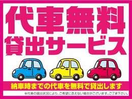 ご成約いただいた方には、お車をお渡しするまでの間、無料で代車を貸し出しすることも可能です!