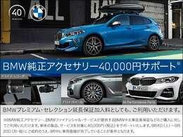 ●BMWプレミアムセレクション中川店は弊社にて使用致しておりましたデモカー(試乗車)やレンタカー使用車など厳選した品揃をいたしております。