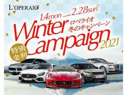 ロペライオウィンターキャンペーン実施中!!詳細はコチラ→https://www.loperaio.co.jp/