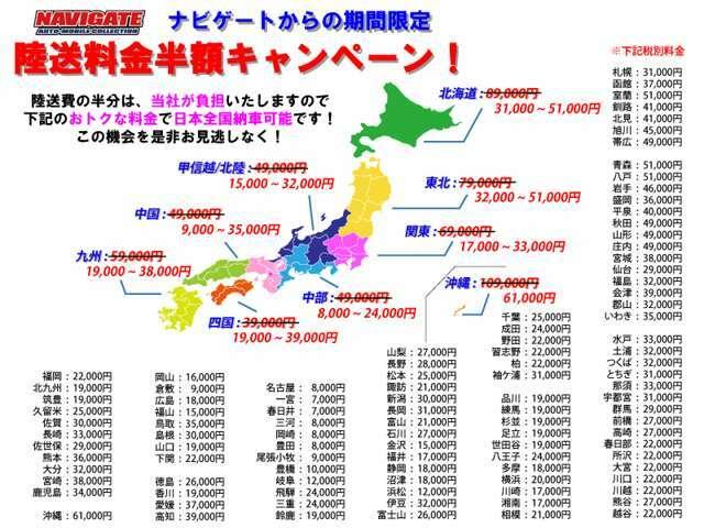 陸送料金半額キャンペーン☆陸送費の半分は当社で負担いたしますので、おトクな料金で全国納車可能です☆