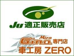 ☆ 車工房ZEROの車両をご覧いただきありがとうございます。 こだわり、厳選の在庫車両の中から、お客様の新しい愛車をお探しください。